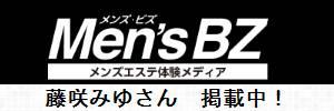 錦糸町メンズエステbz