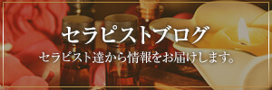 錦糸町メンズエステブログ