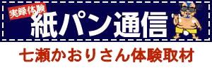 錦糸町メンズエステ紙パン
